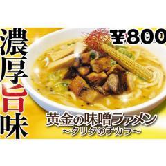 黄金の味噌ラァメン