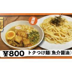 トクつけ麺(魚介醤油)