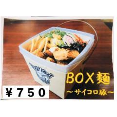 BOX麺 ~サイコロ豚~