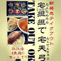 宅つけ担担(生麺、スープ、トッピングのセット)