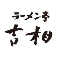 ラーメン亭 吉相 女池インター店