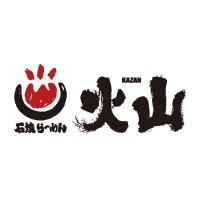 石焼らーめん 火山 新松崎店