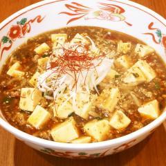 旨マーボー麺