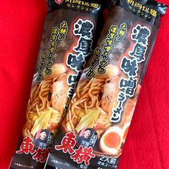 濃厚味噌らーめん(乾麺タイプ)2人前