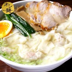 海老生姜ワンタンメン(塩)